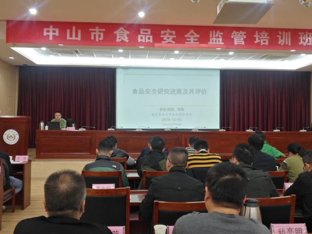 中山市食品安全监管培训班在我校举办