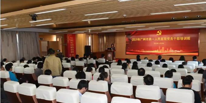 广州市第一人民医院2019年党务干部培训班圆满落幕
