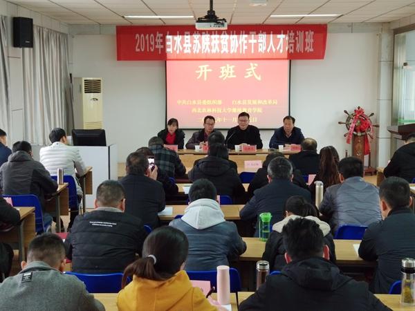2019年白水县苏陕扶贫协作干部人才培训班顺利开班