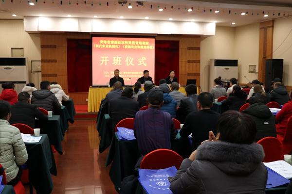 湟源县农牧民教育培训顺利开班