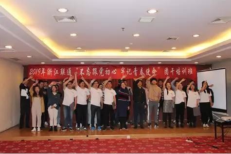 """浙江联通举办2019年""""不忘跟党初心 牢记青春使命""""团干部培训班"""