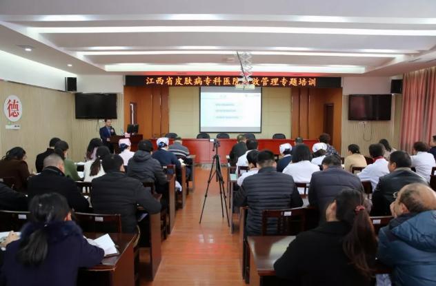 江西省皮肤病医院开展中层干部绩效管理培训