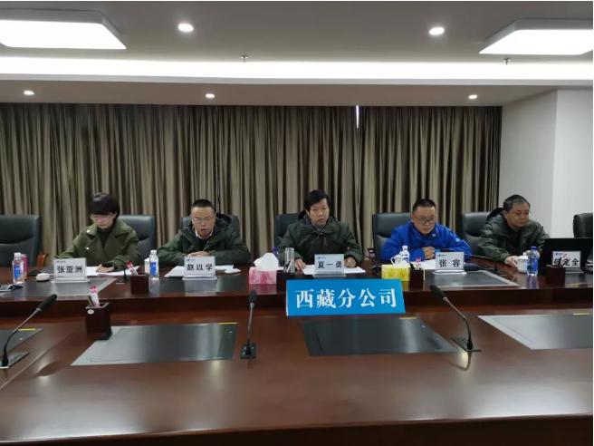 西藏公司举办2019年度干部培训班