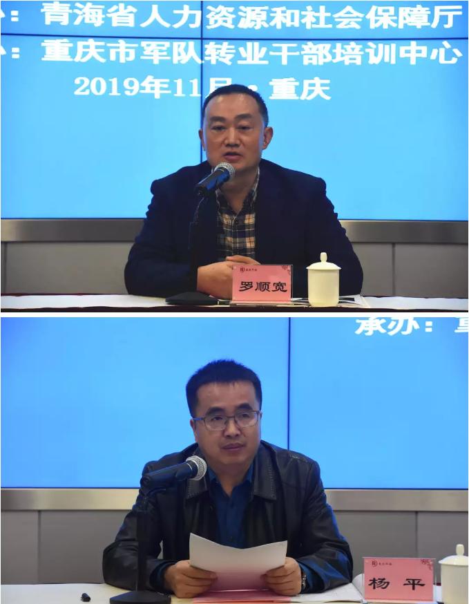 """青海省""""三区三州""""事业单位人事管理业务骨干素质提升培训班正式开班"""