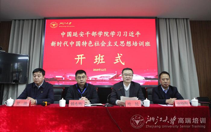 中国延安干部学院学习习近平新时代中国特色社会主义思想培训班在浙大举办