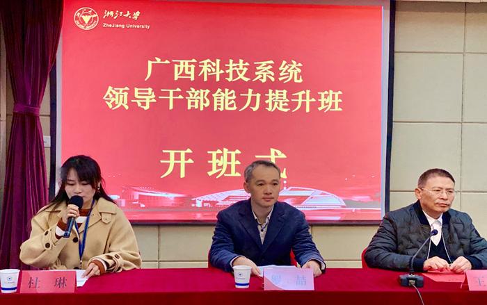 广西科技系统领导干部能力提升班在浙江大学举办