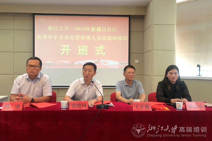 新疆自治区优秀中小企业经营管理人员高级研修班在浙大举办