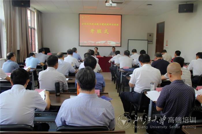 国家煤矿安全监察局分局局长政治能力建设提升培训班在浙江大学顺利举办
