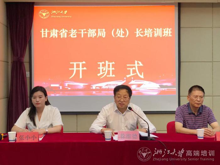甘肃省老干部局(处)长培训班在浙江大学正式开班
