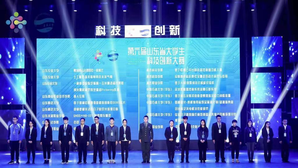 山东政法学院在第六届山东省大学生科技创新大赛决赛中获佳绩