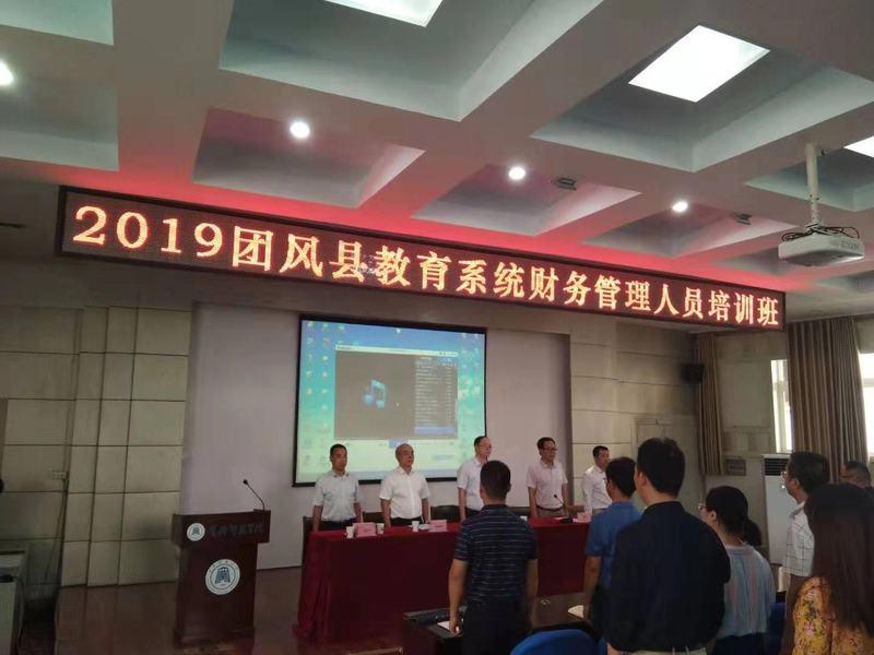 团风县教育系统财务管理人员培训班在我校开班