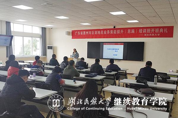 广东省惠州市区划地名从业人员素能提升培训班在我校开班