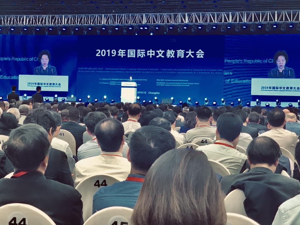 何伟军校长在2019年国际中文教育大会上作分论坛主旨发言
