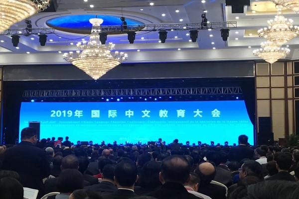 华南理工大学参加国际中文教育大会 获评2019年度先进孔子学院