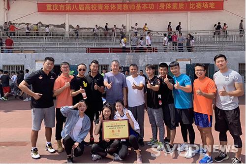 我校在重庆市第八届高校青年体育教师基本功比赛中斩获多个奖项