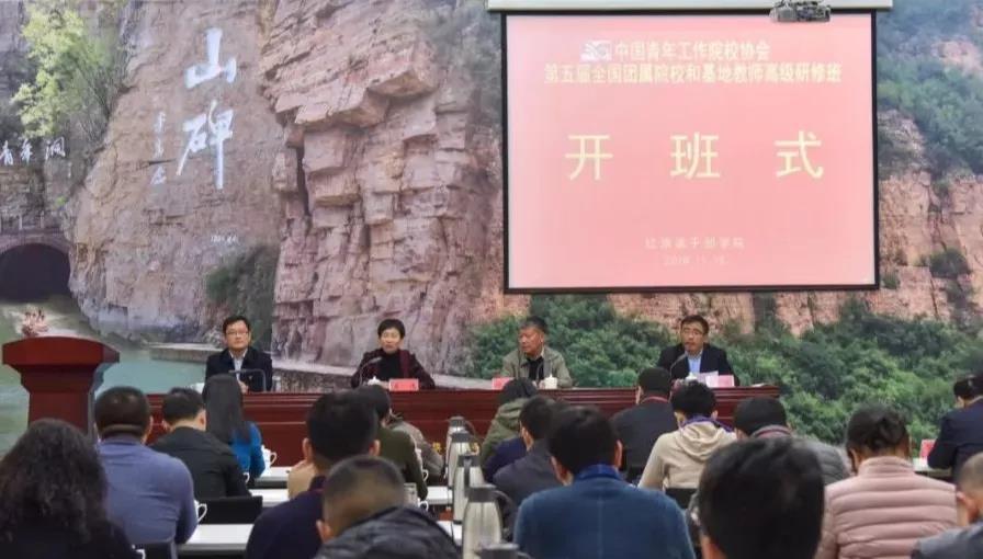 中国青年工作院校协会第五届全国团属院校和基地教师高级研修班红旗渠精神培训班