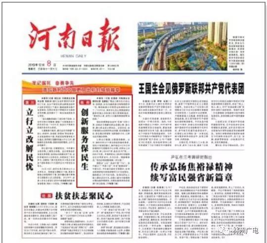 河南日报头版头条刊发文章《林州:创新服务保民生》