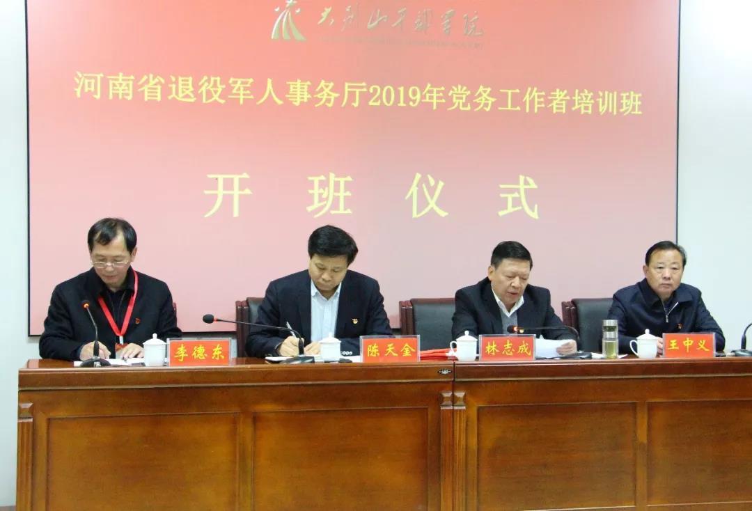 河南省退役军人事务厅2019年党务工作者培训班在大别山干部学院开班
