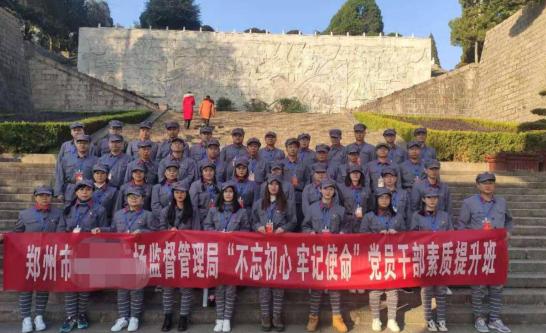 郑州市某区市场监督管理局大别山精神培训班