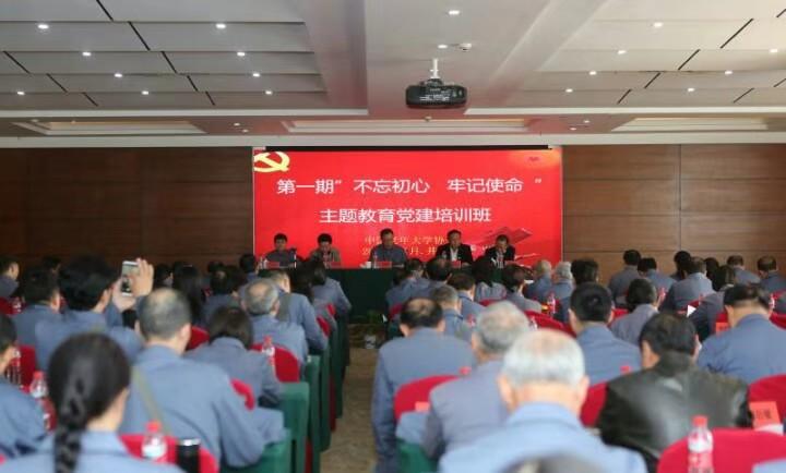 """中国老年大学协会第一期""""不忘初心,牢记使命"""" 主题教育党建培训班在我中心举办"""
