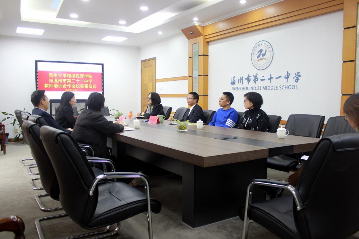 我院与温州市第二十一中学签订教师培训合作协议