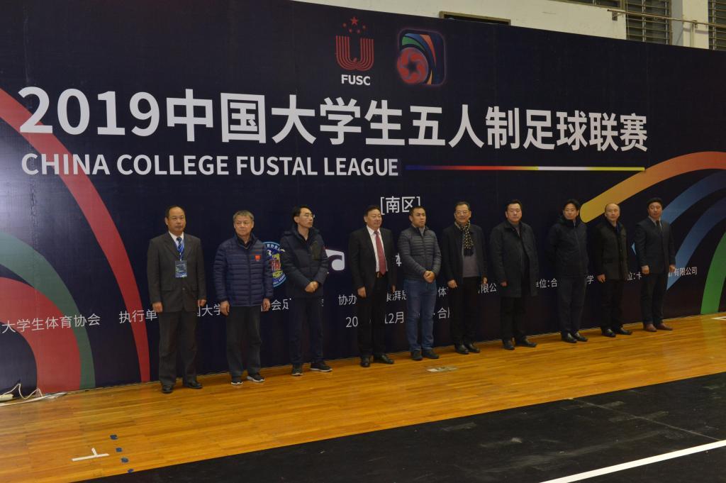 2019中国大学生男子五人制足球联赛(南区)在我校开战