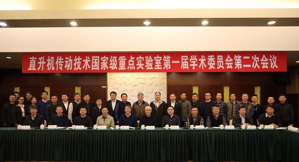 直升机传动技术国家级重点实验室召开第一届学术委员会第二次会议