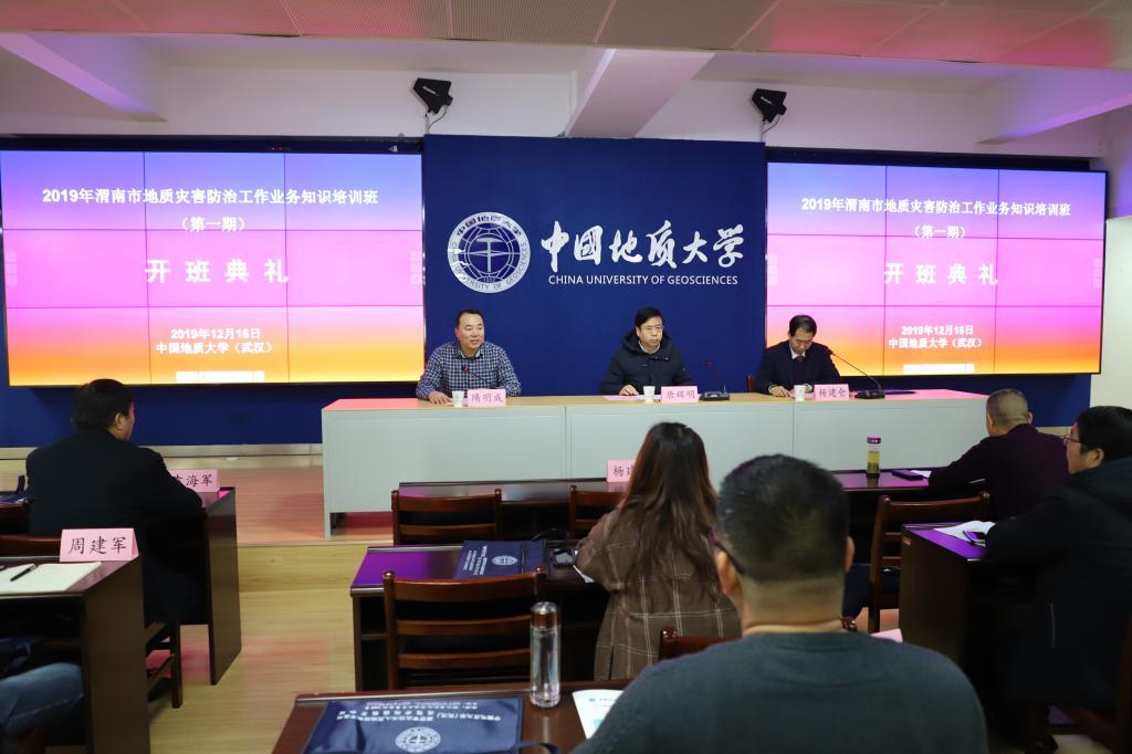 渭南市地灾防治培训班(第一期)顺利开班