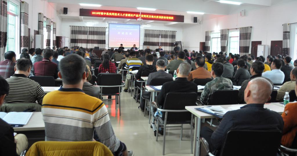 琼中县富硒农产品开发利用及地灾应急防治培训顺利结业