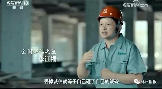 李江福上央视,说林州话代言诚信中国