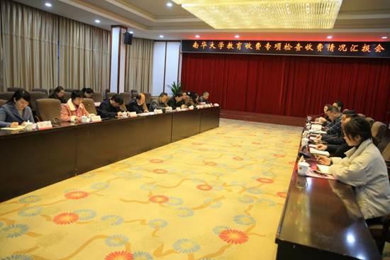 湖南省市场监督管理局来我校检查教育收费工作