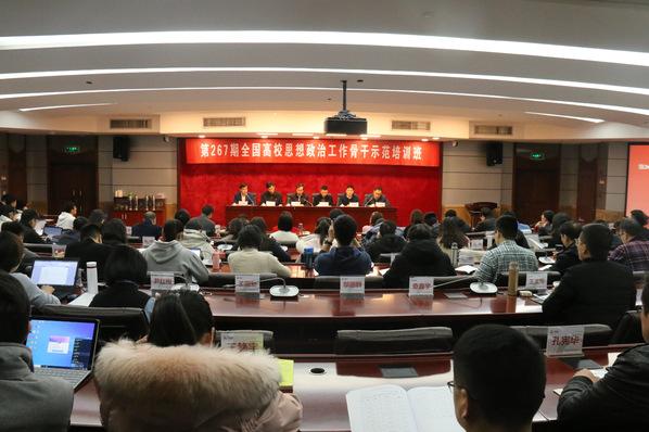 中国矿大承办第267期全国高校思想政治工作骨干示范培训班