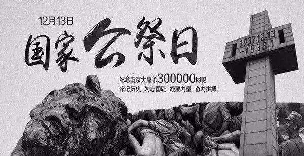 南京大屠杀第六个国家公祭日 纪念30万中国同胞