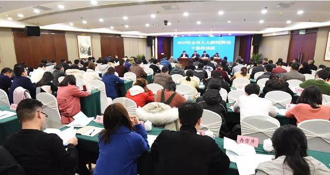 干货满满!2019年重庆市人大新闻舆论干部培训班举行