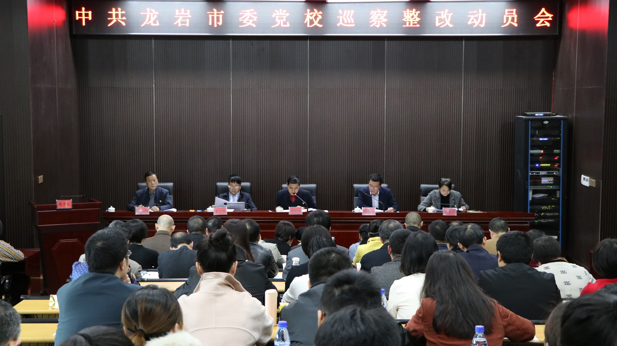 院校召开市委巡察反馈意见整改动员大会
