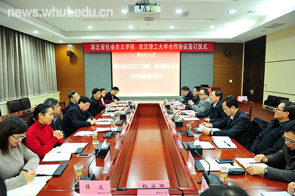 我校与湖北省社会主义学院签订合作协议