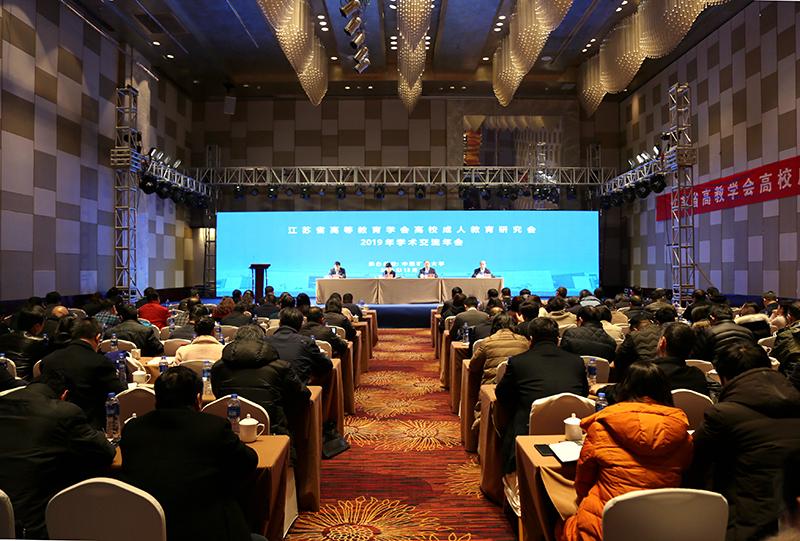 江苏省高等教育学会高校成人教育研究会2019年学术年会成功举办