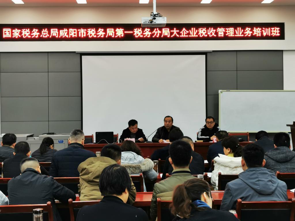 培训中心举办咸阳市税务局第一税务分局大企业 税收管理业务培训班