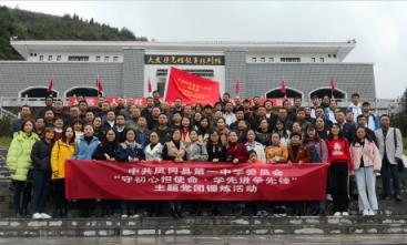 遵义红色培训--凤冈县一中主题党团锤炼活动