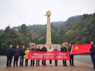 遵义红色培训---贵州省卫生计生监督局第九、十二党支部主题党日活动