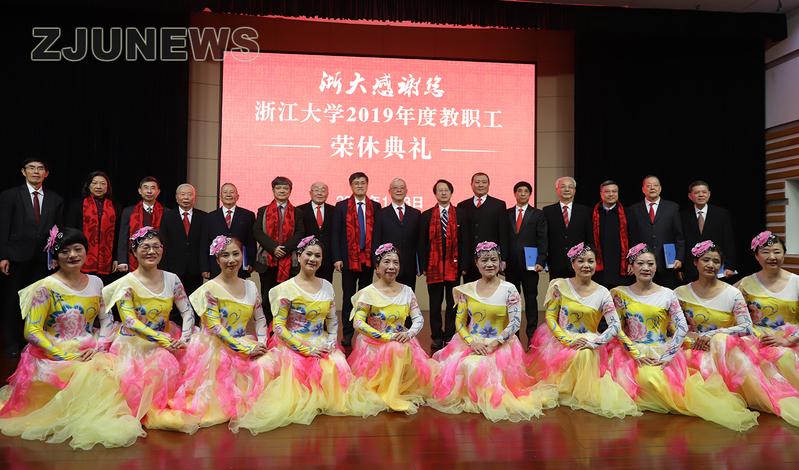 浙江大学2019年度教职工荣休典礼举行