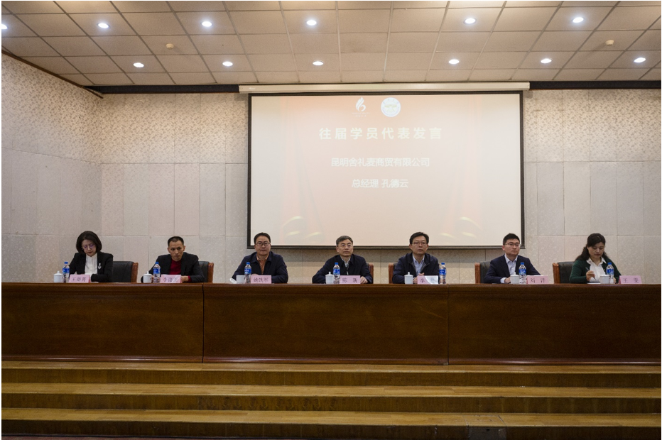 2018-2019年度工业和信息化部中小企业经营管理 领军人才云南大学—云南班昆明开班
