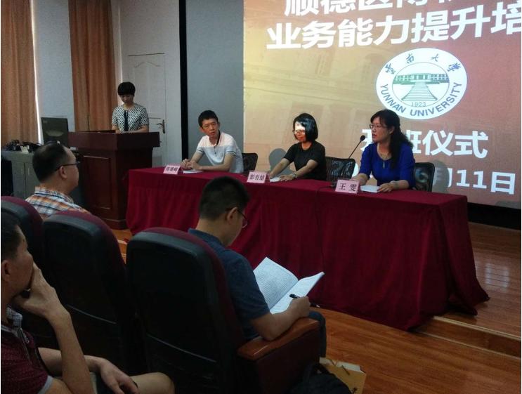 2019年(云南大学)顺德区博物馆人员业务能力提升培训班开班