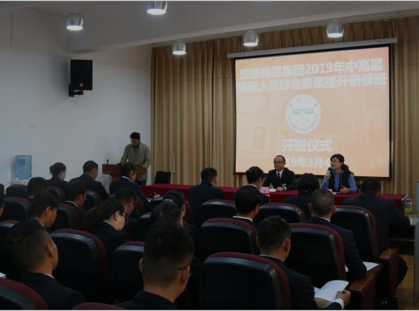 楚雄锦星集团中高层管理人员综合素质提升研修班