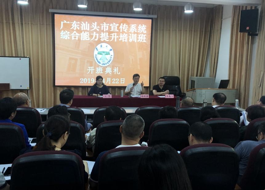 广东汕头市宣传系统综合能力提升培训班(一期)顺利开班