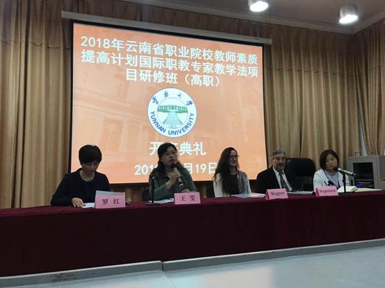 2018年度云南省职业院校教师素质提高计划 国际职教专家教学法项目研修班(高职)开班典礼