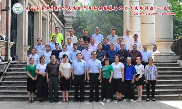 凌云县人大系统干部和县级基层人大代表第一期培训班开班