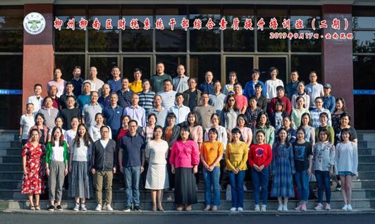 学院举办柳州柳南区财税系统干部综合素质提升培训班(第二期)