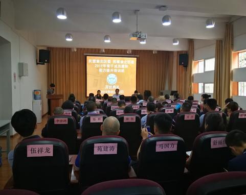 民盟渝北区委、民建渝北区委2019年骨干成员履职能力提升培训班开班典礼