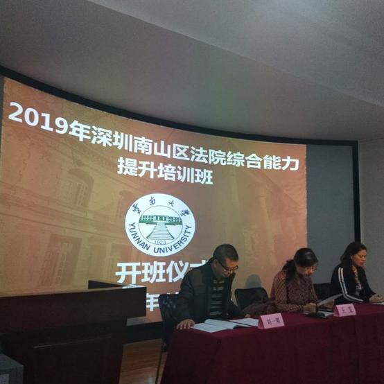 2019年深圳南山区法院综合能力提升培训班开班新闻稿